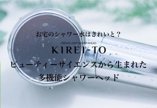 KIREI-TO しっとーと?