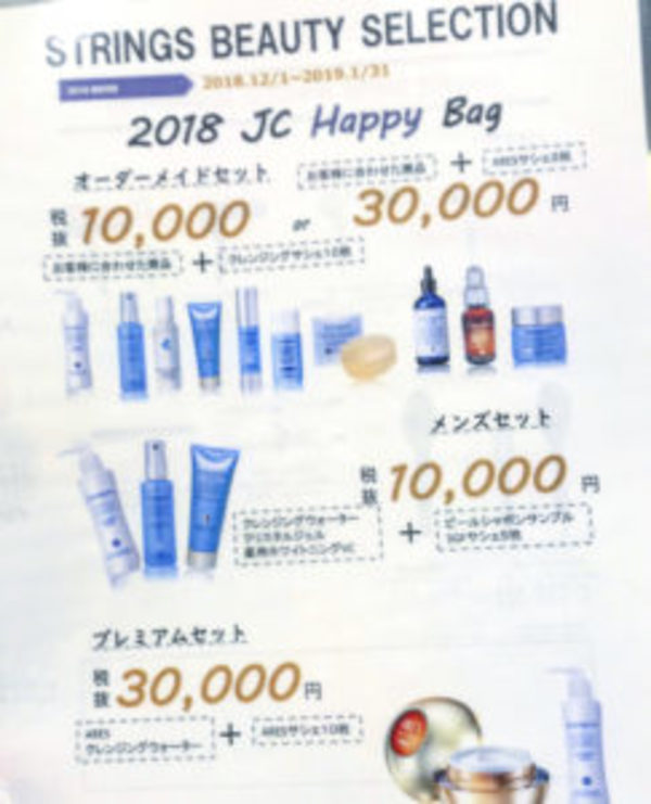 JC 年末お得なお知らせ!