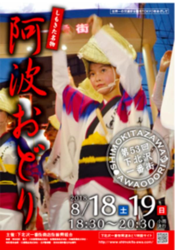 来週は下北沢盆踊り!